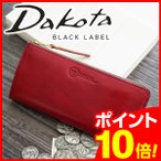 Dakota BLACK LABEL ダコタブラックレーベル ステファノ 小銭入れ付き長財布(L字ファスナー式) 0625010 人気