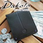 ショッピングブラックレーベル Dakota BLACK LABEL ダコタブラックレーベル マッテオ 小銭入れ付き二つ折り財布 0625600 人気