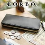 コルボ 財布 ラウンドジップ CORBO 小銭入れ付き長財布 メンズ 8LC-9955 やりくり財布 大容量 人気