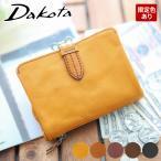 ダコタ Dakota レディース 財布 がま口財布 35101 ミニ財布 レディース 人気