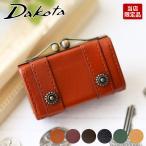 ダコタ 財布 Dakota がま口財布 レディース Dakota 31003 ミニ財布 レディース 人気