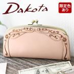 ダコタ 財布 Dakota がま口長財布 レディース Dakota 35222 人気