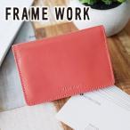 FRAME WORK フレームワーク グロス カードケース 0042011