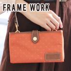 FRAME WORK フレームワーク ボヤージュ お財布ポシェット 0047319