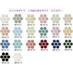 ビッツモザイク 19mm六角形(ヘキサゴン) 20カラー 六角モザイク 可愛いタイル タイルアート キッチン・浴室・洗面・家具