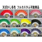 舞扇子 天ぼかし各色 白骨 箱なし 「サイズ変更無料 日本舞踊やよさこい等多種多様に使えます」舞扇 【カスタム可能】 サイズ変更・骨色変更可能