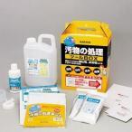 ノロウイルス対策 サラヤ 汚物の処理ツールBOX嘔吐物・排泄物の処理2次感染リスクを素早く処理《サラヤ正規代理店》