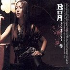 BoA / ROCK WITH YOU[BoA]SM079[韓国 CD]