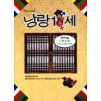 (DVD)朗々18歳 (KBS韓国ドラマ)6disc BOXセット 457924 [韓国 ドラマ]