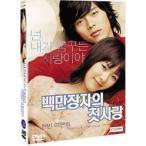 [2010年2月セール品]DVD (2disc) / 100万長者の初恋 177906