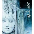 (絵本)雪の女王 [韓国 絵本][CD]