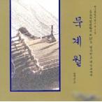 ムク・ケイウォル / 韓国民謡 JCDS0425 [CD]