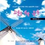 少年のための聖歌 (教科書編・現代詩1) / 青少年のための朗読詩集 ONE012 [CD]