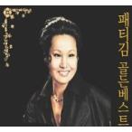 パティ・キム (PATTI KIM) / ゴールデンベスト [パティ・キム (PATTI KIM)] [トロット:演歌] SGCD0032 [CD]