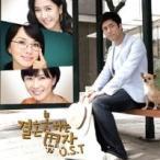 OST / 結婚できない男 (KBS韓国ドラマ) (シン・ヘソン「君はきれいだよ」収録) [韓国 ドラマ] [OST] CMCC9127 [CD]