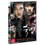 [2009年11月セール品]DVD (1disc) / 宿命 (ソン・スンホン、クォン・サンウ出演) PP1006