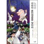 (韓国漫画:マンガ)ノ・ビンソンシリーズ1「消えた訓民正音を探せ 」 (面白い韓国歴史漫画) 9788958072676