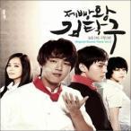 OST (Part 2) / 製パン王キム・タック (KBS韓国ドラマ)[OST サントラ]WMCD0003[韓国 CD]
