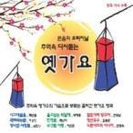 Yahoo!韓国音楽専門ソウルライフレコードV.A / 思い出の中また聴く昔の歌謡 [オムニバス] 608438 [CD]