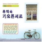 Yahoo!韓国音楽専門ソウルライフレコードV.A / 思い出の中の歌謠コンサート [オムニバス] 608444 [CD]
