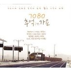 Yahoo!韓国音楽専門ソウルライフレコードV.A / 7080思い出 IN 歌謡 [オムニバス] GRCD0404 [CD]