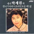 パク・セウォン / 韓国歌曲とナポリ民謡 [パク・セウォン] JCDS0203 [CD]