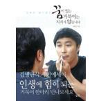 (韓国書籍)「夢がある亀は疲れない」:コメディアンキム・ビョンマンの達人精神 (キム・ビョンマン) 9788994893150