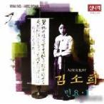 キム・ソヒ / 民謡1集 SYNCD076 [CD]