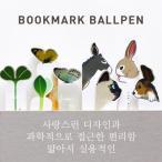 [韓国雑貨]スリムなブックマークボールペン[8種セット][韓国文房具][可愛い][かわいい][韓国 お土産]