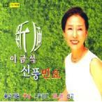 イ・グムソク / 新風民謡 DHCD037 [CD]