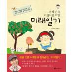 (韓国書籍)チョ・ヘリョンの子供のための未来日記 9788960865013