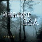 V.A / 韓国最高歌手36人 (男性歌手編)[トロット:演歌][オムニバス][韓国 CD]JG612