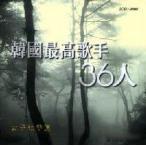 V.A / 韓国最高歌手36人 (女性歌手編)[トロット:演歌][オムニバス][韓国 CD]JG712