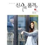 [韓国雑貨] (書籍:本)紳士の品格 (SBS韓国ドラマ) 1巻 [韓国 ドラマ] 9788954618878