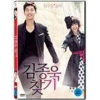 [2012年10月セール品]DVD (1disc) / キム・ジョンウクを探せ 649279