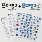 [韓国雑貨]modimingo 表情と日常ステッカー[2セット / 8枚][シール][韓国文房具][可愛い][かわいい][韓国 お土産]13K215021207193