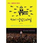 (韓国書籍)PSY、カンナムスタイル (ク・ジャヒョン著) 9788996782872