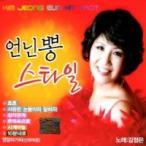 Yahoo!韓国音楽専門ソウルライフレコードキム・ジョンウン / オンニポンスタイル [トロット:演歌] DRMR562315 [CD]