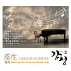 V.A / 感性 韓流BEST HIT BALLAD COLLECTION[オムニバス][韓国 CD]WMED0174