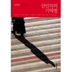 ショッピング韓国 (韓国書籍)殺人者の記憶法 (キム・ヨンハ著 イ・ジョク推薦) 9788954622035