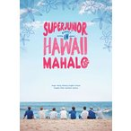 SUPER JUNIOR / Super Junior Memory In Hawaii [Mahalo] (200Pフォトブック+DVD+マウスパッド) [SUPER JUNIOR] SMMD2302