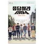 (韓国書籍)応答せよ1994 (TVN韓国ドラマ)原作小説 [韓国 ドラマ] 9788950952990