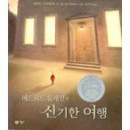 (韓国書籍)EDWARD TULANEの不思議な旅行 [ドラマ「星から来たあなた」に出た本] 9788949171197