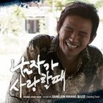 OST / 男が愛するとき (韓国映画) [OST] VDCD6471 [CD]