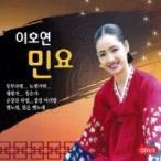 イ・ホヨン / 民謡 DRMR59640 [CD]