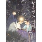 (韓国漫画:マンガ)夜を歩く士 8巻 / ハン・スンヒ 9788926342534