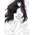 (韓国漫画:マンガ)「私の輝く世界」 1巻 9791185858005
