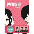 [韓国雑貨] (韓国漫画:マンガ)恋愛革命 1 9791185193045
