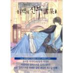 (韓国漫画:マンガ)ハベクの新婦 画集 (ユン・ミギョン) 9788926344385