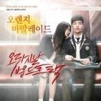 OST / オレンジマーマレード (KBS韓国ドラマ)[オレンジマーマレード][オリジナルサウンドトラック サントラ][韓国 CD]L100005072